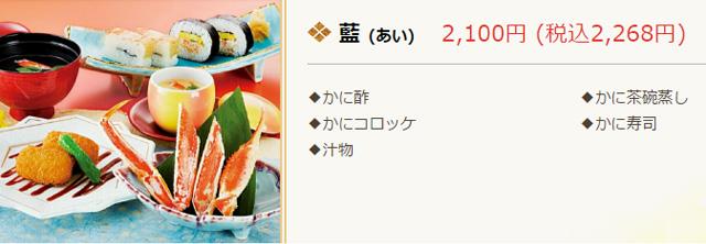 かに道楽 お昼のかに御膳 藍 2,268(税込)円