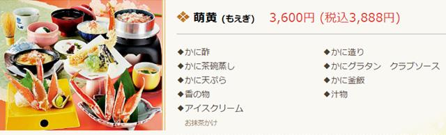 かに道楽 お昼のかに会席 萌黄 3,888(税込)円