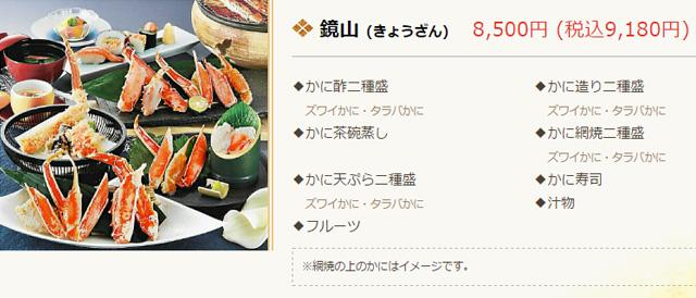 かに道楽 かに会席 鏡山 9,180(税込)円