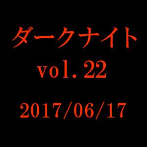 中山市朗 ダークナイト vol.22
