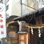 京都 天津神社 古代不思議おみくじ